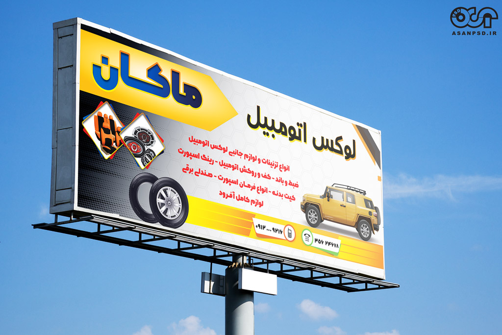 طرح بنر PSD تزئینات اتومبیل