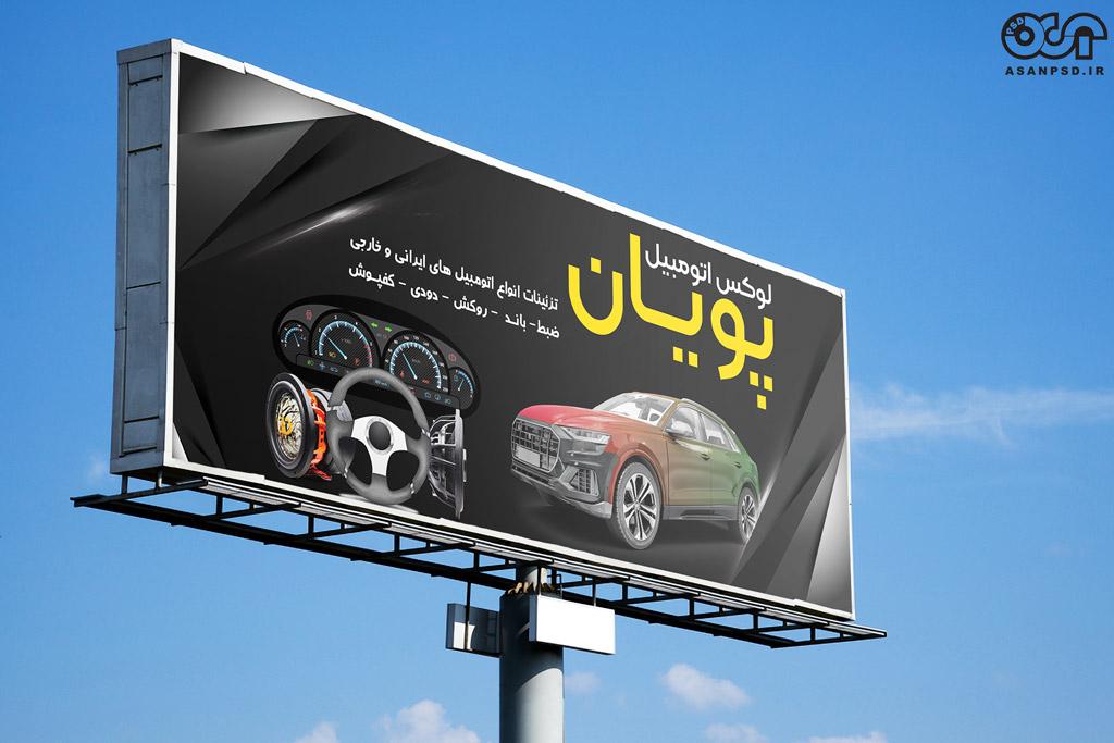 طرح تزئینات اتومبیل