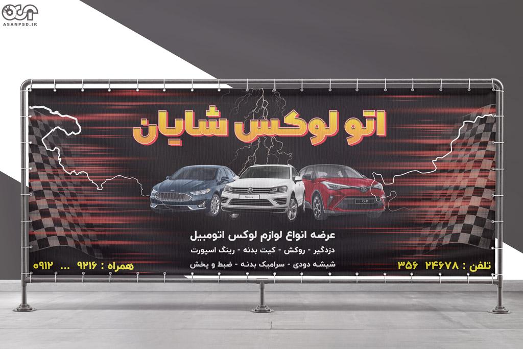 دانلود طرح بنر تزئینات اتومبیل