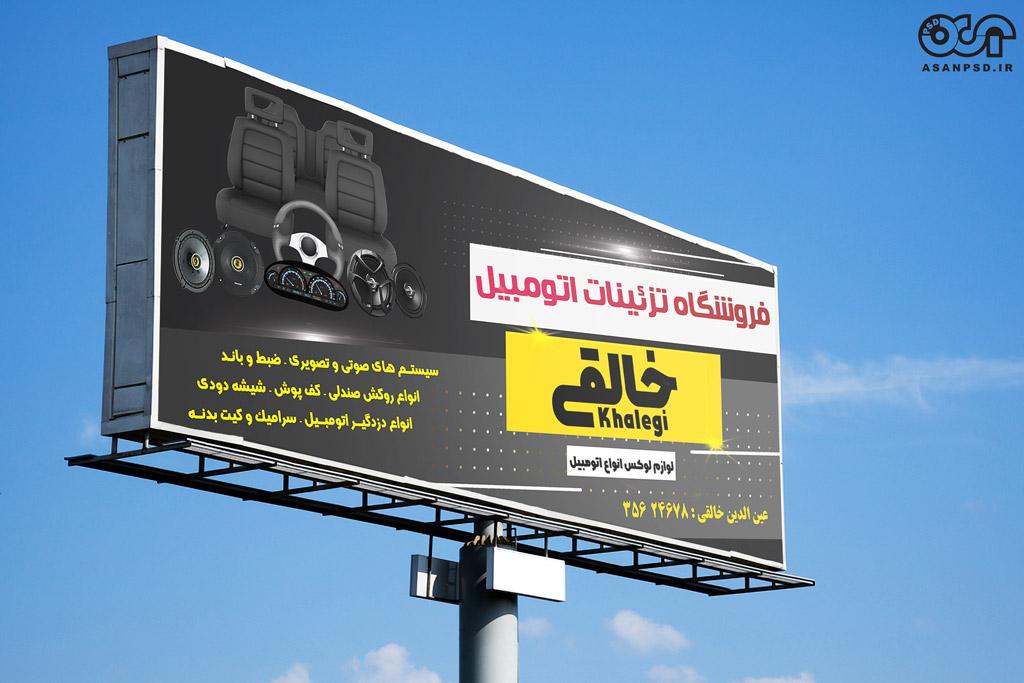 دانلود PSD تزئینات اتومبیل