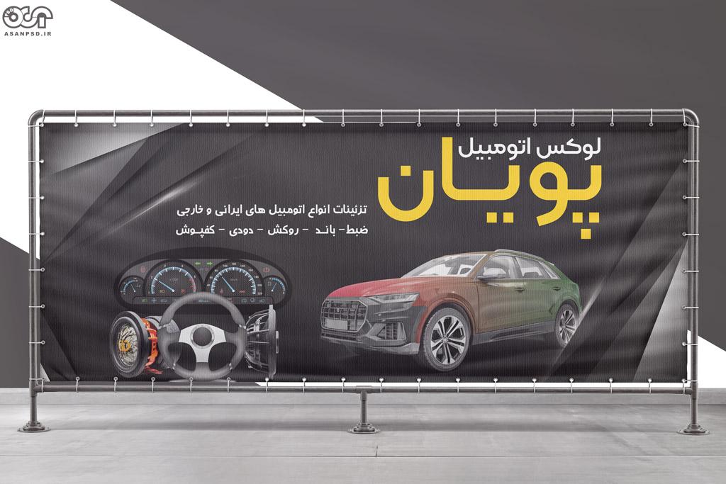 طرح لایه باز تزئینات اتومبیل