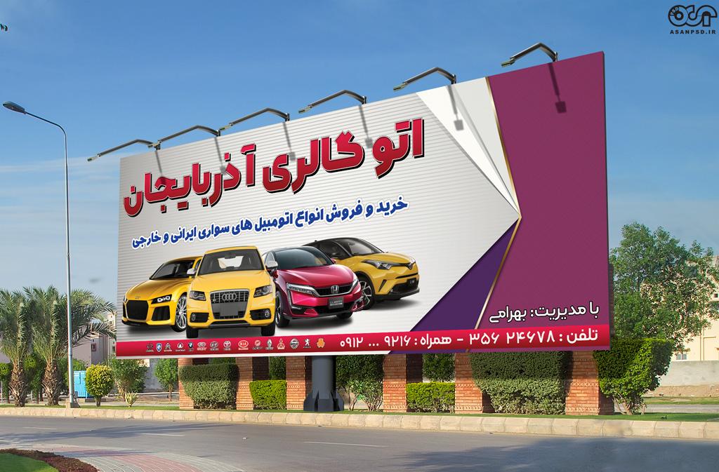 بنر psd نمایشگاه اتومبیل