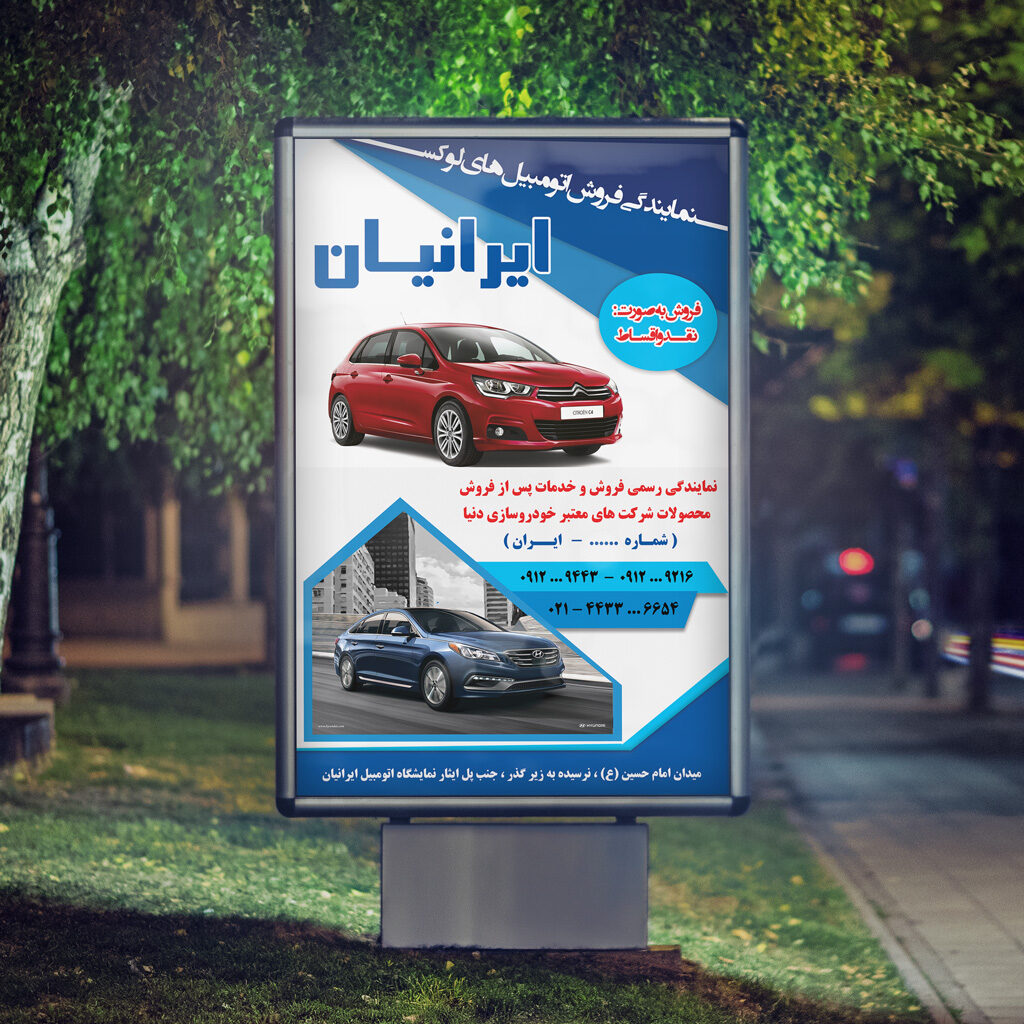 طرح نمایشگاه ماشین