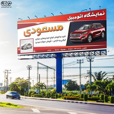 بنر آماده نمایشگاه ماشین ایرانی