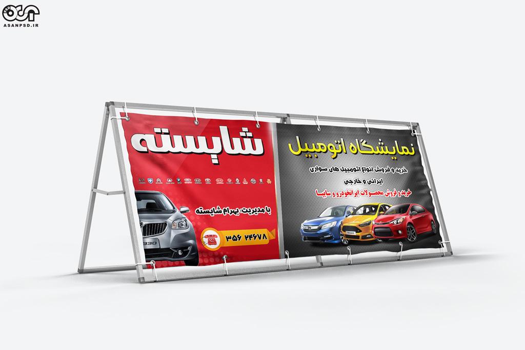 طرح تابلو نمایشگاه اتومبیل