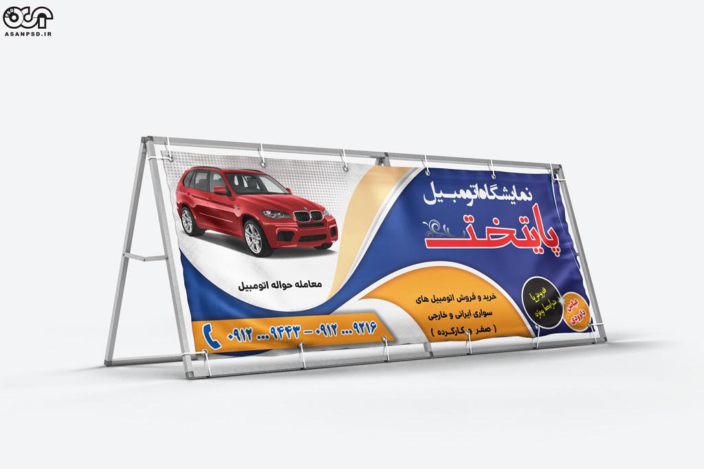 طرح نمایشگاه اتومبیل