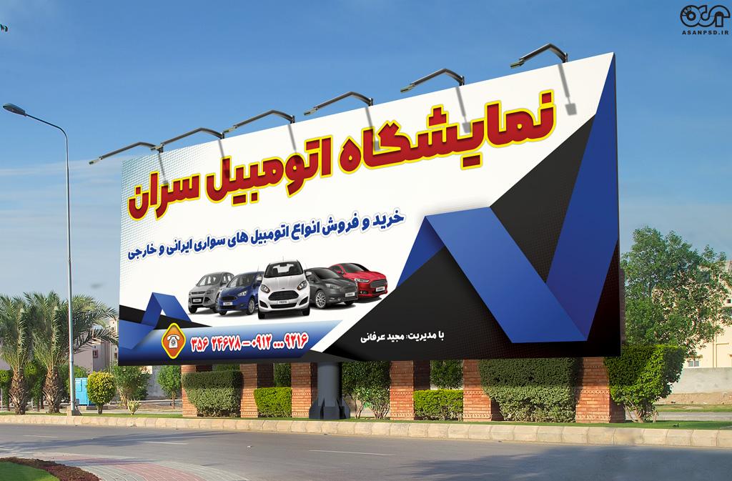 طرح تابلوی لایه باز نمایشگاه اتومبیل