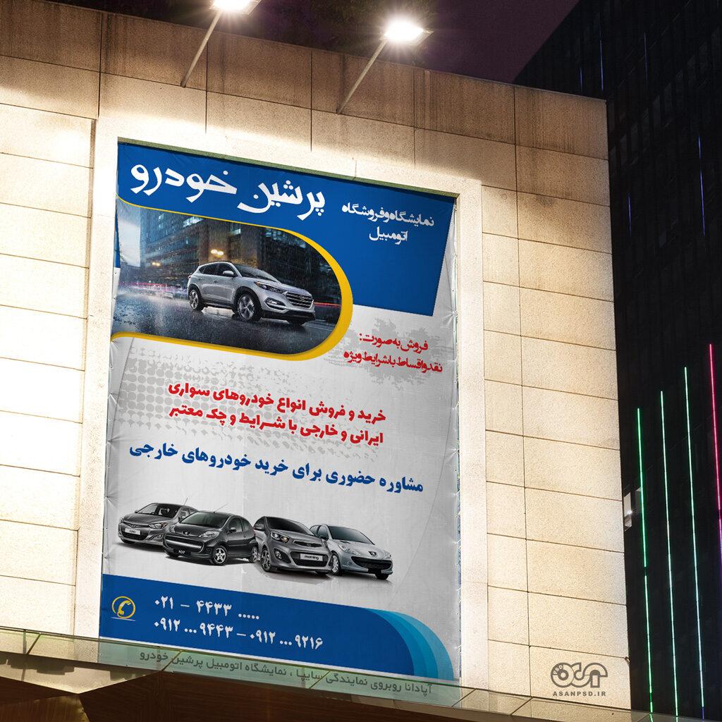 دانلود طرح عمودی نمایشگاه خودرو